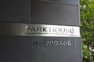 パークハウス小石川の看板