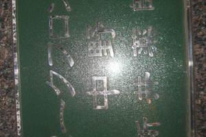 パークフロント中野新井薬師の看板