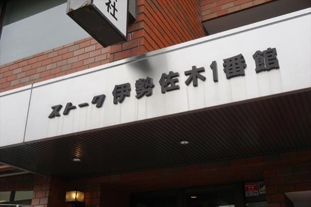 ストーク伊勢佐木1番館の看板
