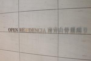 オープンレジデンシア南青山骨董通りの看板