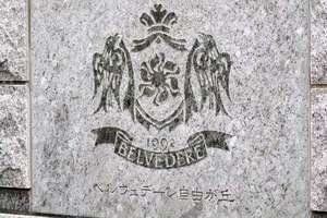 ベルヴェデーレ自由が丘の看板