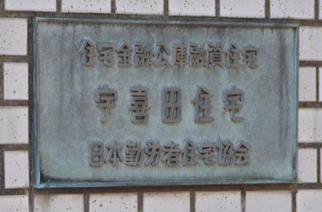 宇喜田住宅の看板