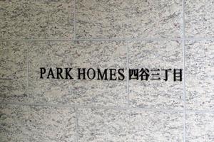 パークホームズ四谷三丁目の看板