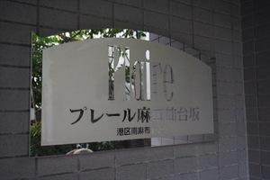 プレール麻布仙台坂の看板