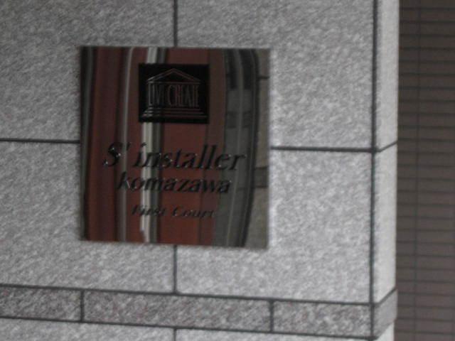 サンスタレ駒沢ファーストコートの看板
