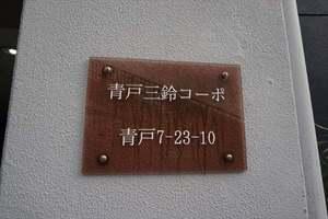 青戸三鈴コーポの看板