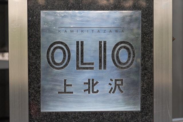 OLIO(オリオ)上北沢の看板