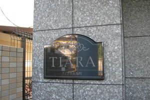 ティアラ永福町の看板