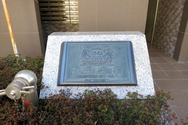 ライオンズガーデン幡ケ谷の看板
