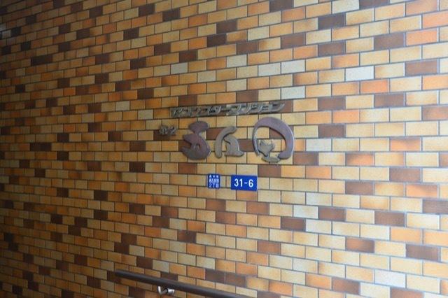 セブンスターマンション第2五反田の看板