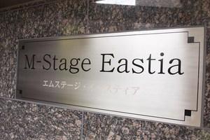 エムステージイースティアの看板