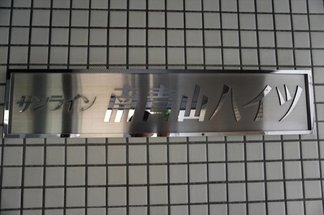サンライン南青山ハイツの看板