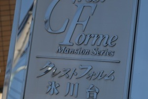 クレストフォルム氷川台の看板