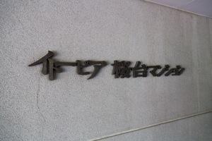 イトーピア桜台マンションの看板