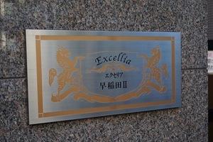 エクセリア早稲田2の看板