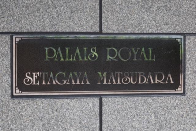 パレロワイヤル世田谷松原の看板
