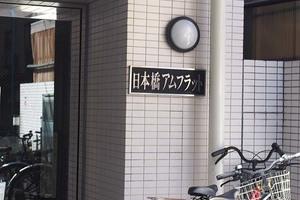 日本橋アムフラットの看板