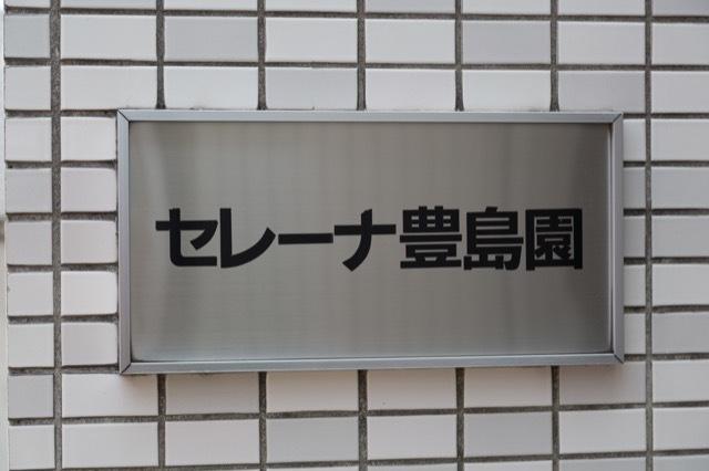 セレーナ豊島園の看板