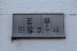 三田野沢コーポの看板