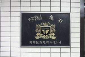 ウィンベルコーラス亀有の看板