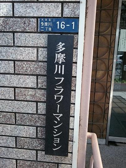 多摩川フラワーマンションの看板