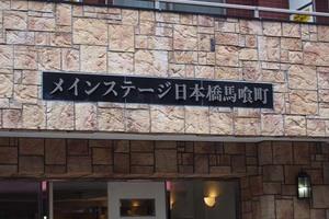 メインステージ日本橋馬喰町の看板