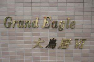 グランイーグル大鳥居6の看板