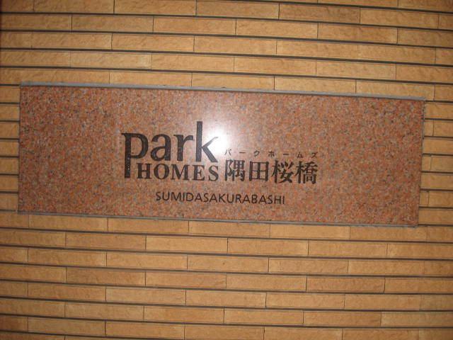 パークホームズ隅田桜橋の看板