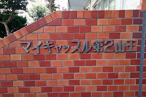 マイキャッスル第2山王の看板