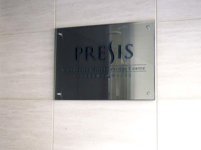プレシス日本橋三越前セントルの看板