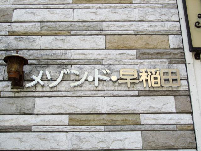 メゾン・ド・早稲田の看板