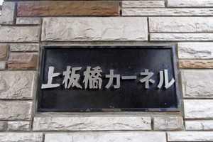 上板橋カーネルの看板