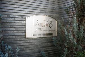 プレールドゥーク渋谷幡ヶ谷の看板