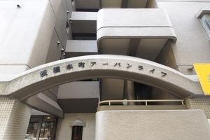 板橋本町アーバンライフの看板