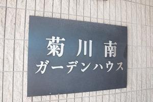 菊川南ガーデンハウスの看板
