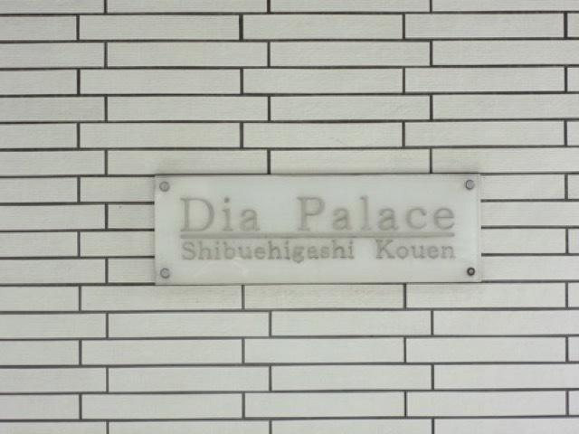 ダイアパレス渋江東公園の看板