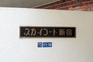スカイコート新宿の看板