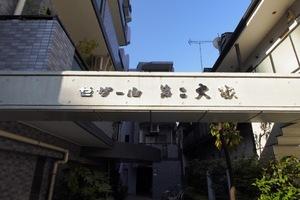 セザール第2大塚の看板