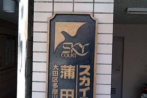 スカイコート蒲田第5の看板