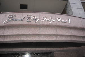 グランシティ東京イースト2の看板