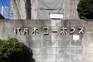 代々木コーポラス(渋谷区代々木5丁目)の看板