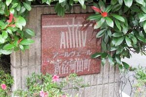 アールヴェール新宿河田町の看板