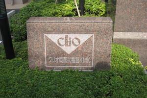 クリオ両国弐番館KMKの看板