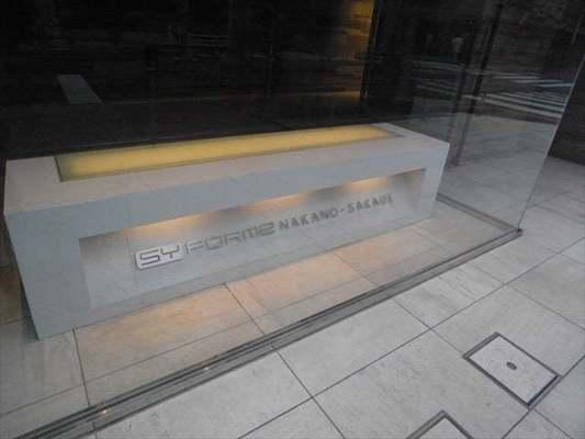 シーフォルム中野坂上の看板