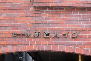 セードル新宿ハイツの看板