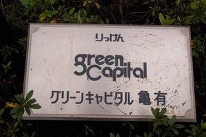 グリーンキャピタル亀有の看板