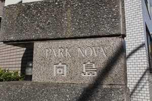 パークノヴァ向島の看板