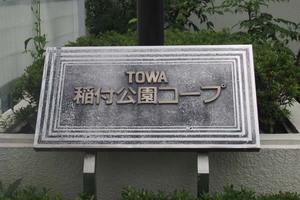 藤和稲付公園コープの看板