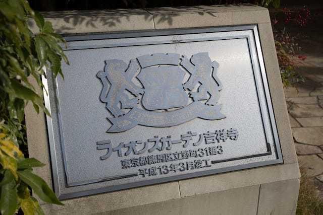 ライオンズガーデン吉祥寺の看板