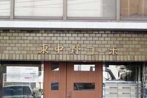 東中野コーポの看板